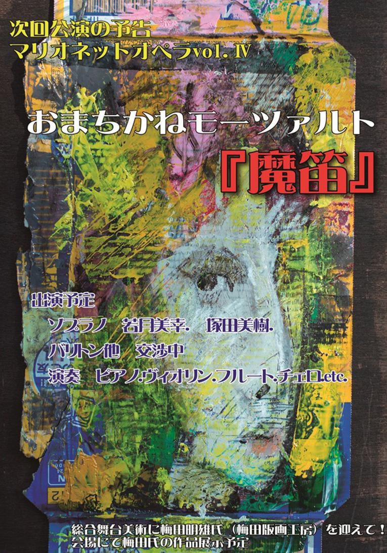 tokutake11